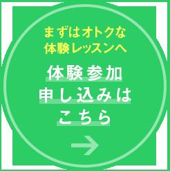 おうちでレッスン オンラインスクール 予約受付中!
