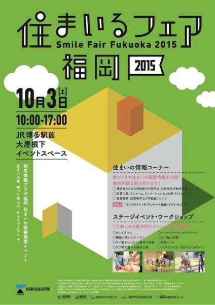 【イベント出演のお知らせ】住まいるフェア2015★博多駅前