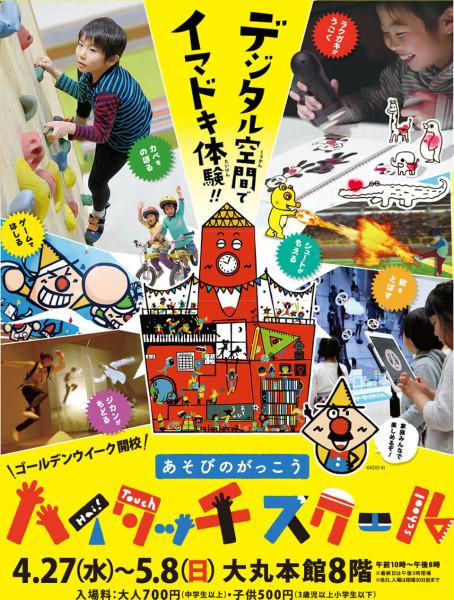 【イベント】福岡アジアンパーティー2015に出演します!