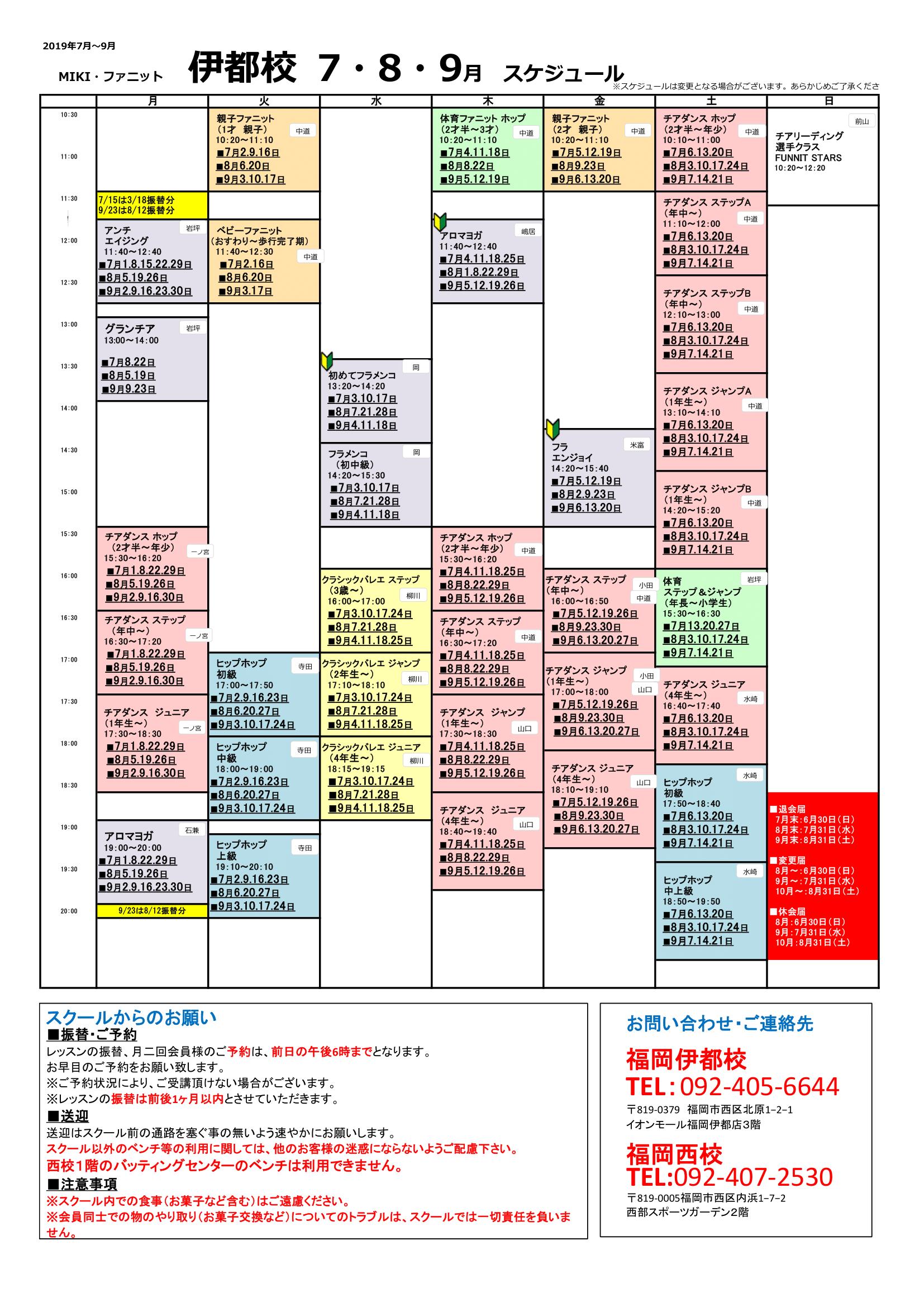 福岡伊都校スケジュール