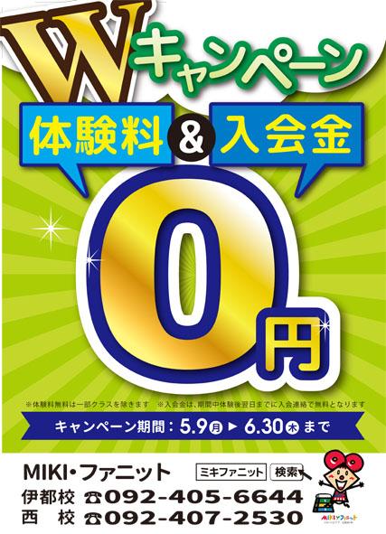 2016_5入会金体験料無料