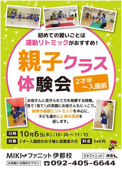 木曜親子体験会_A1