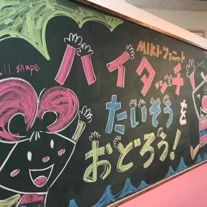 ハイタッチスクール イベント出演☆☆