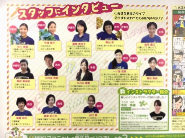‼NEW‼ファニット新聞