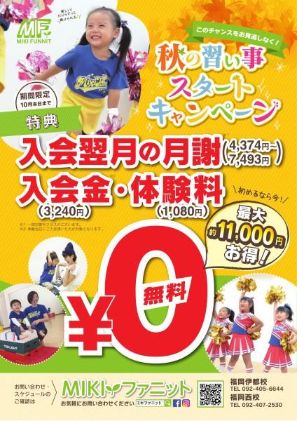 MIKIファニット秋のキャンペーン2校 (1)-1