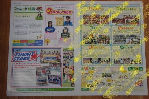 新ファニット新聞‼