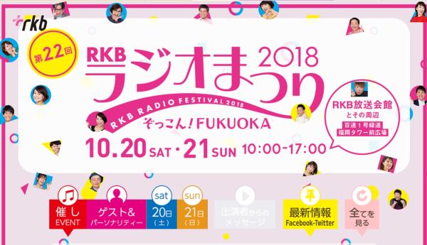 ☆FUNNIT STARS☆大会に出場します!!