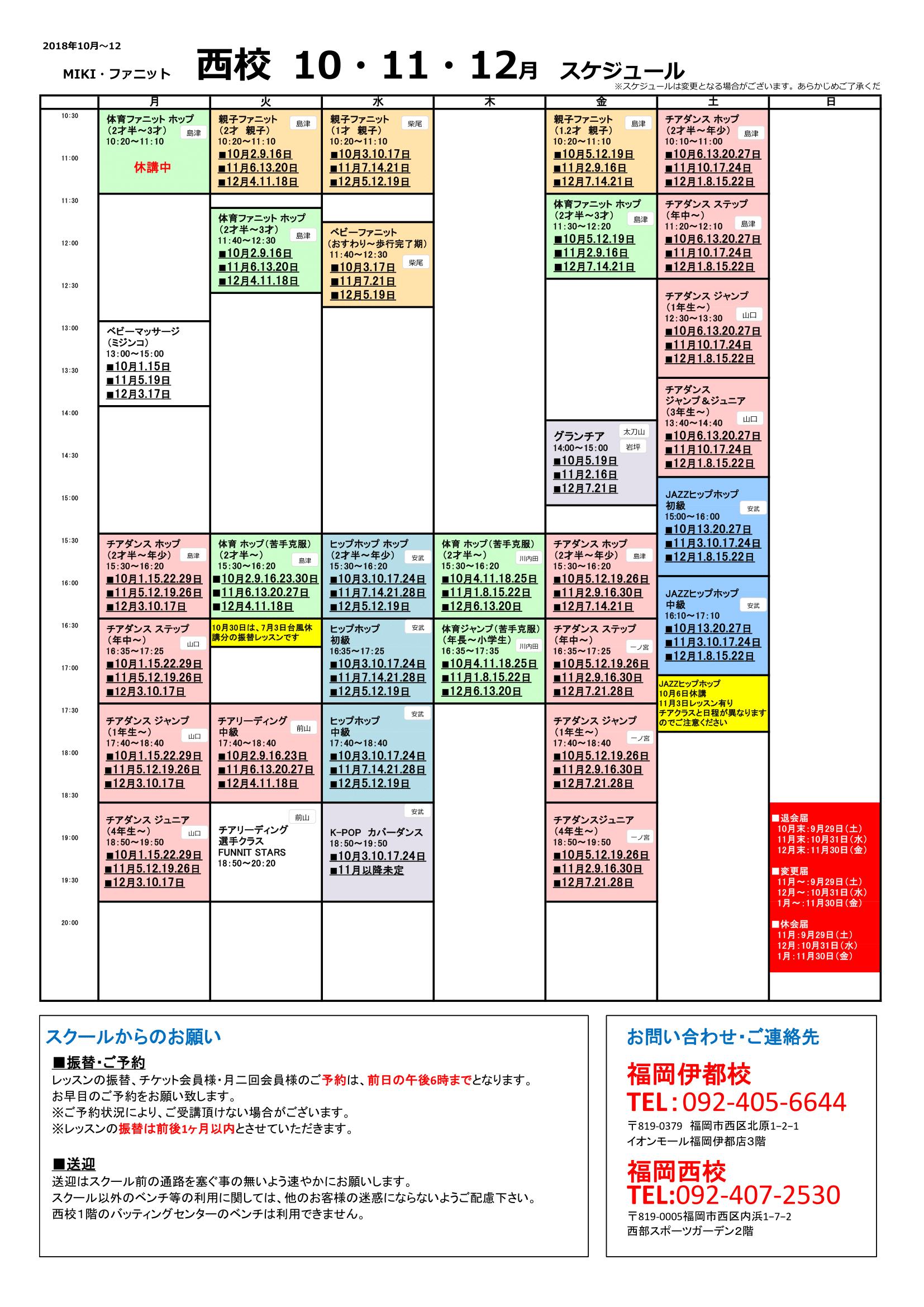 福岡西校スケジュール