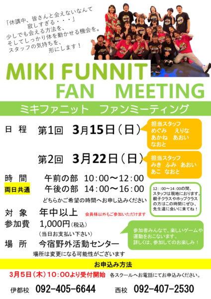 休講中のお楽しみ企画第2弾!!MIKI・ファニット ファンミーティング