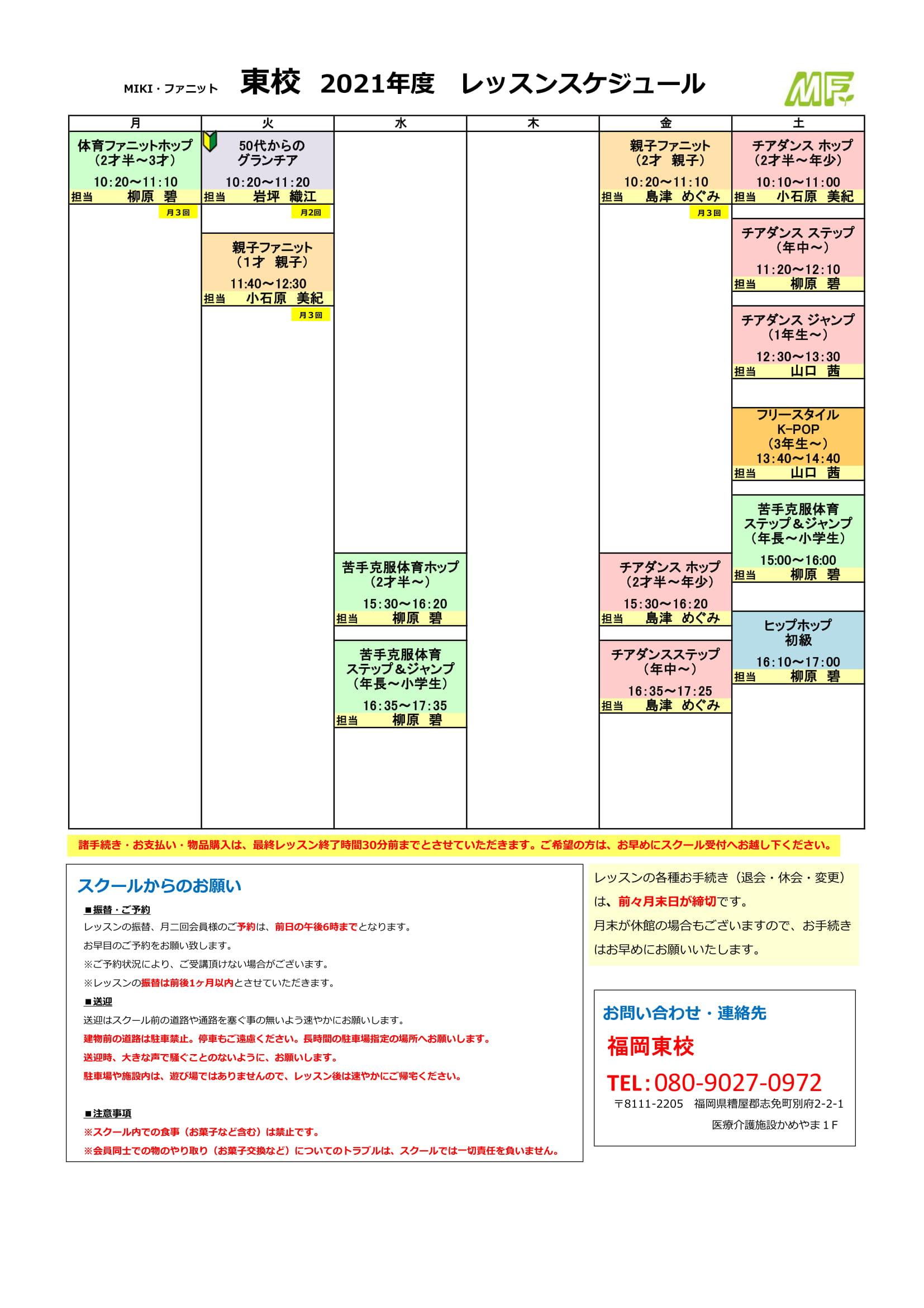 福岡東プラス校スケジュール