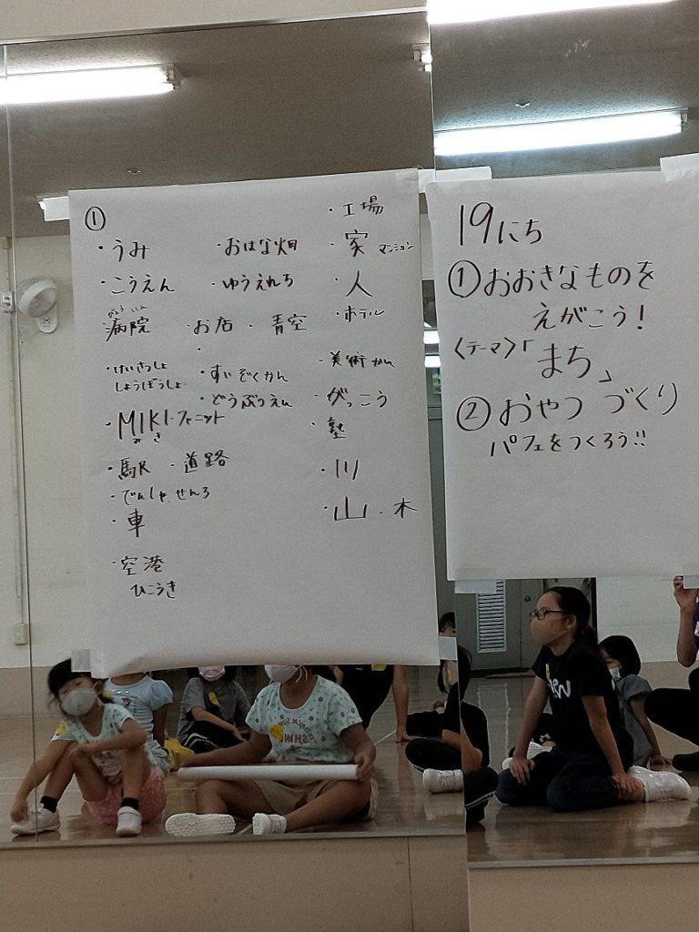 2021サマースクール!4日目レポート