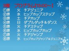 ☆冬の発表会プログラム @原スタジオ☆