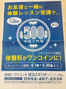 未来の福岡の運動会 fukuoka