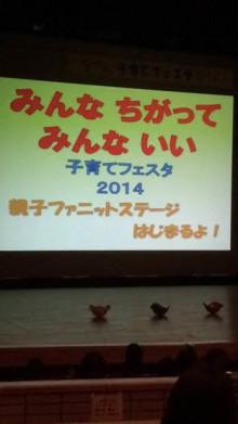 ☆子育てフェスタ2014 終了しました☆