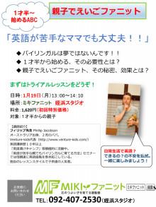 1月19日姪浜スタジオにて「親子でえいごファニット」トライアルレッスンがあります!