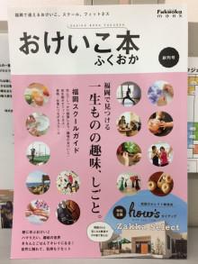 『おけいこ本 ふくおか』に掲載されています☆