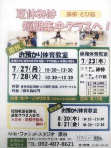 今年も開催!夏の短期体育教室!!